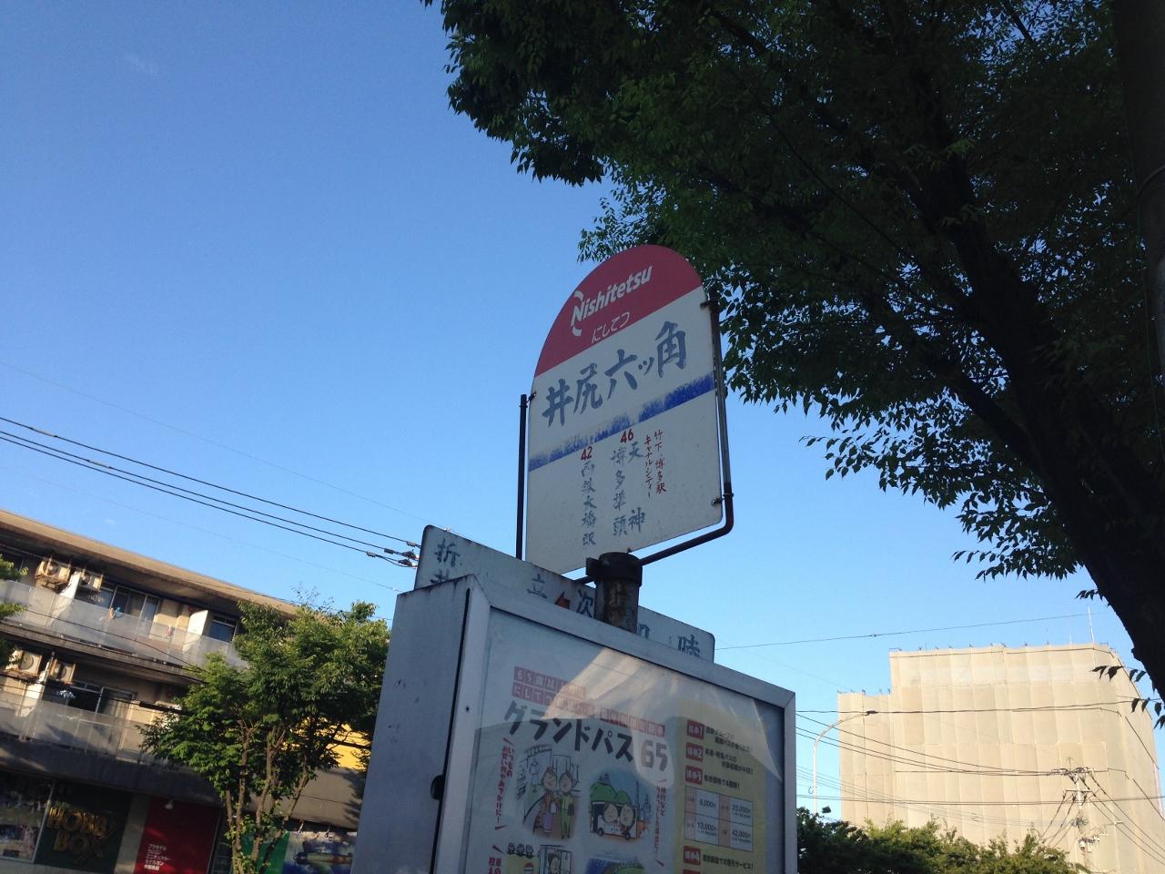 Ijirimutsukado