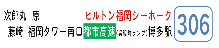 306shikata